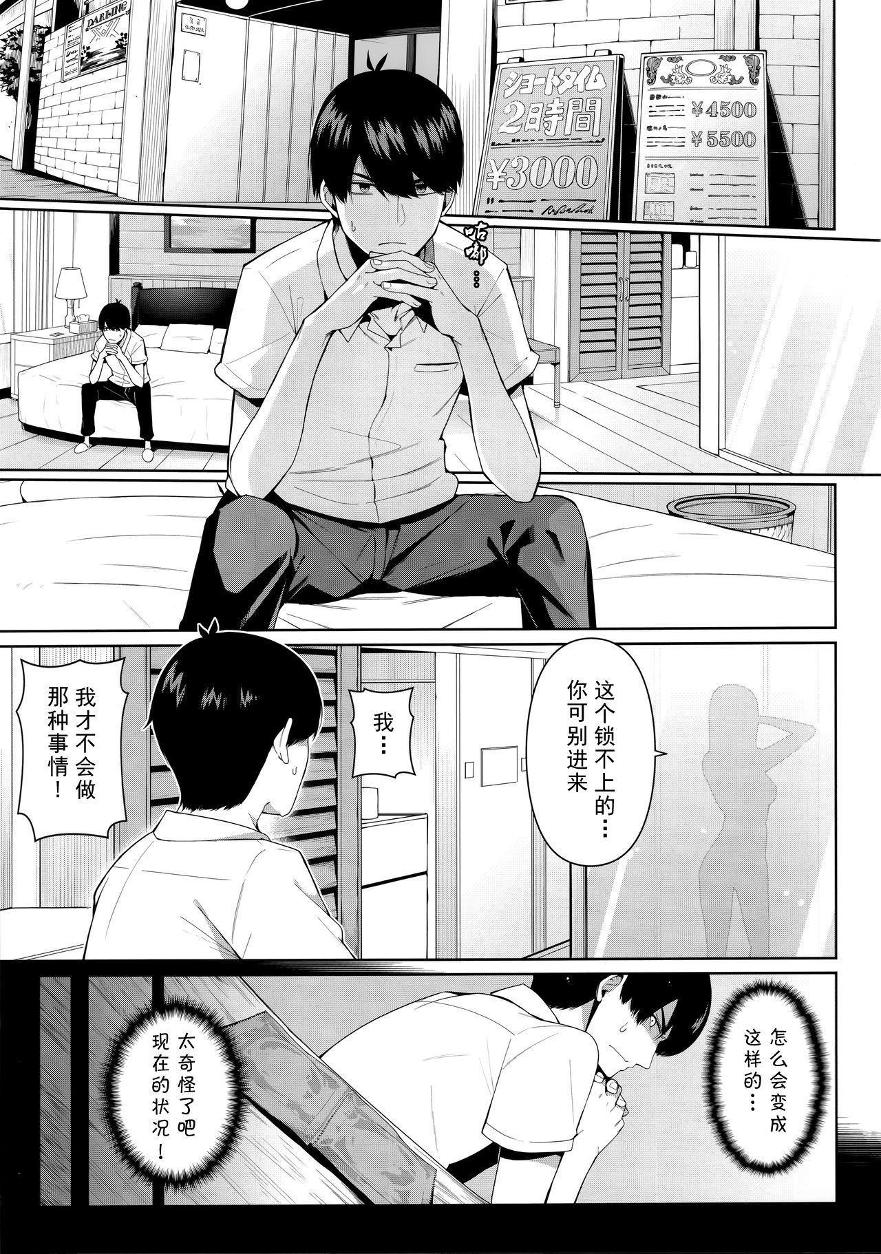 Nibun no Yuudou 2
