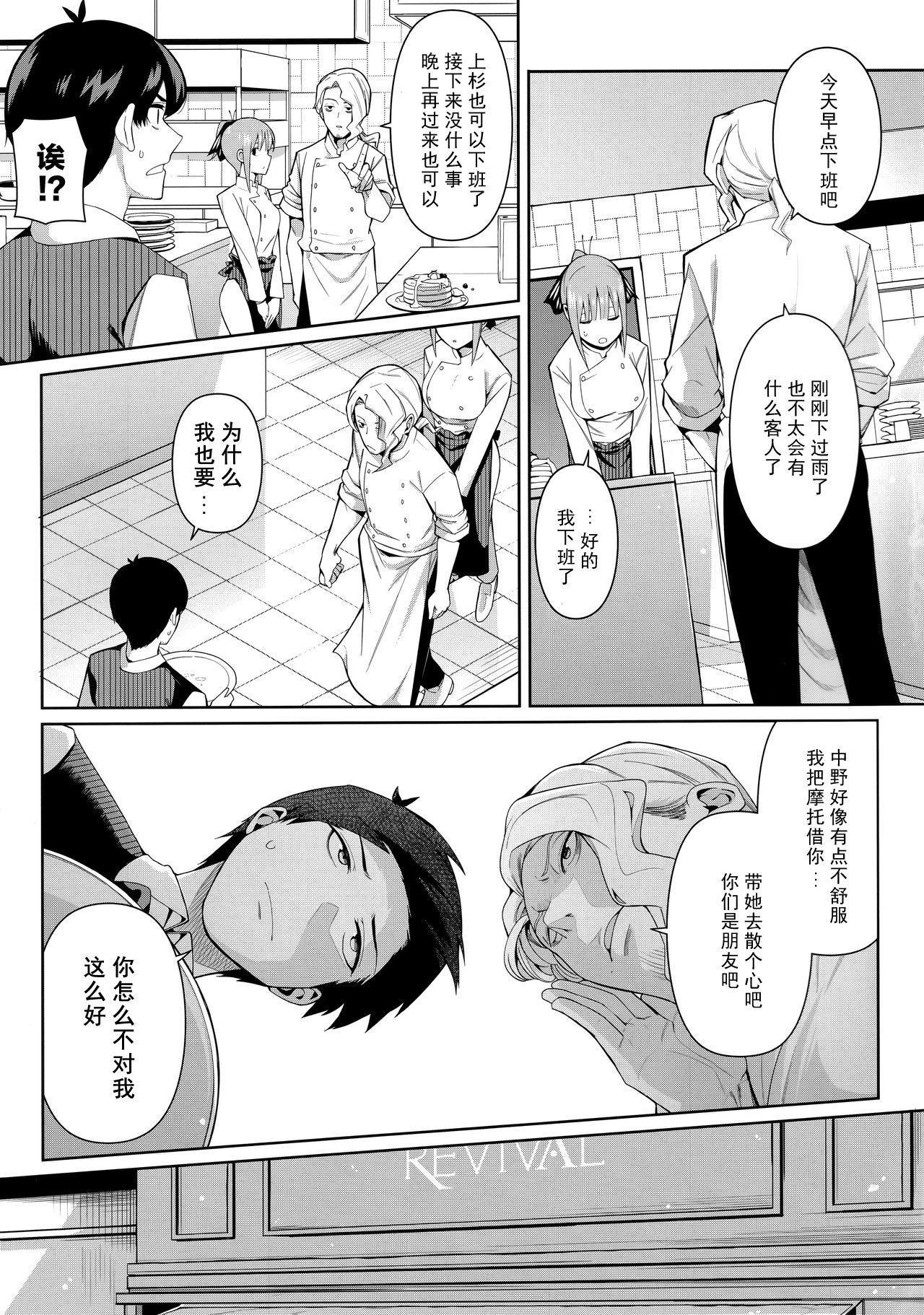 Nibun no Yuudou 4