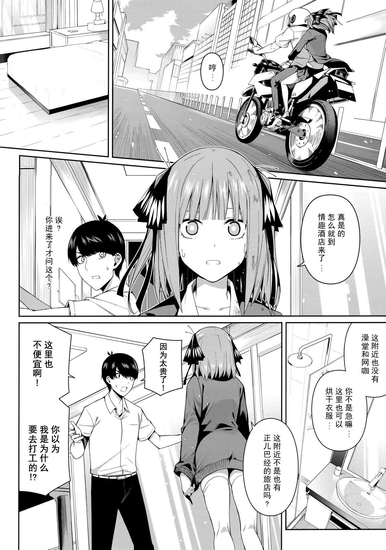 Nibun no Yuudou 7