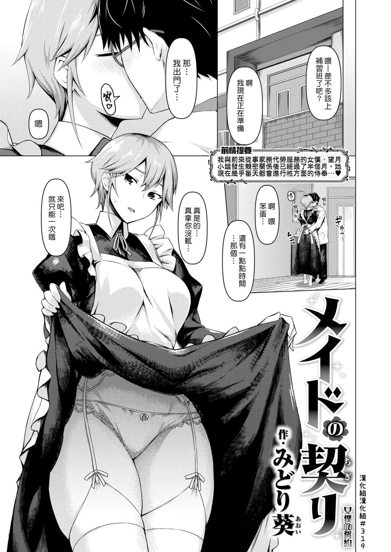 Maid no Chigiri   女僕的誓約 0