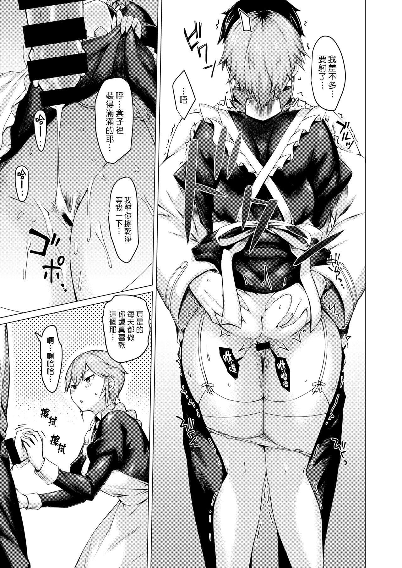 Maid no Chigiri   女僕的誓約 2