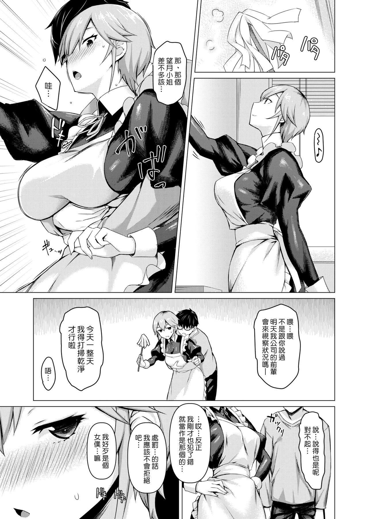 Maid no Chigiri   女僕的誓約 4