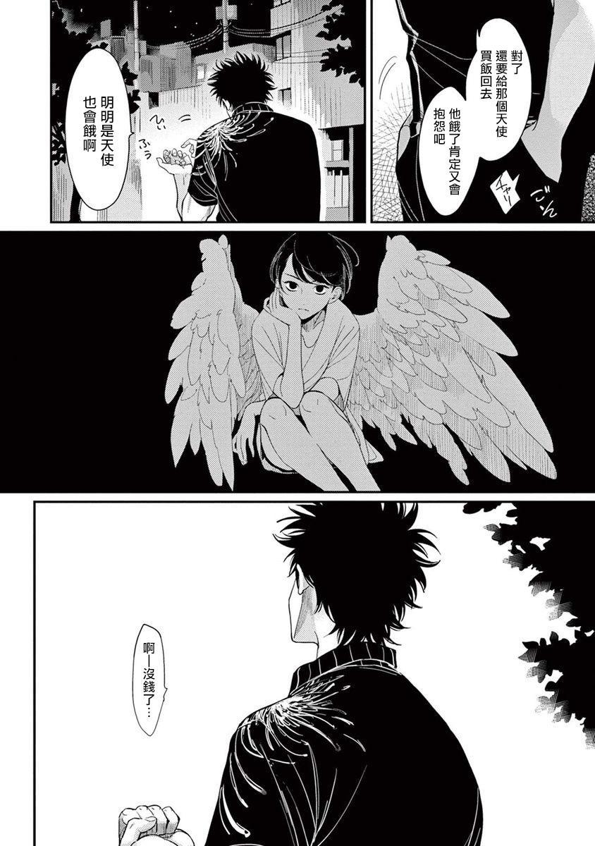One Room Angel Ch. 1-3 38