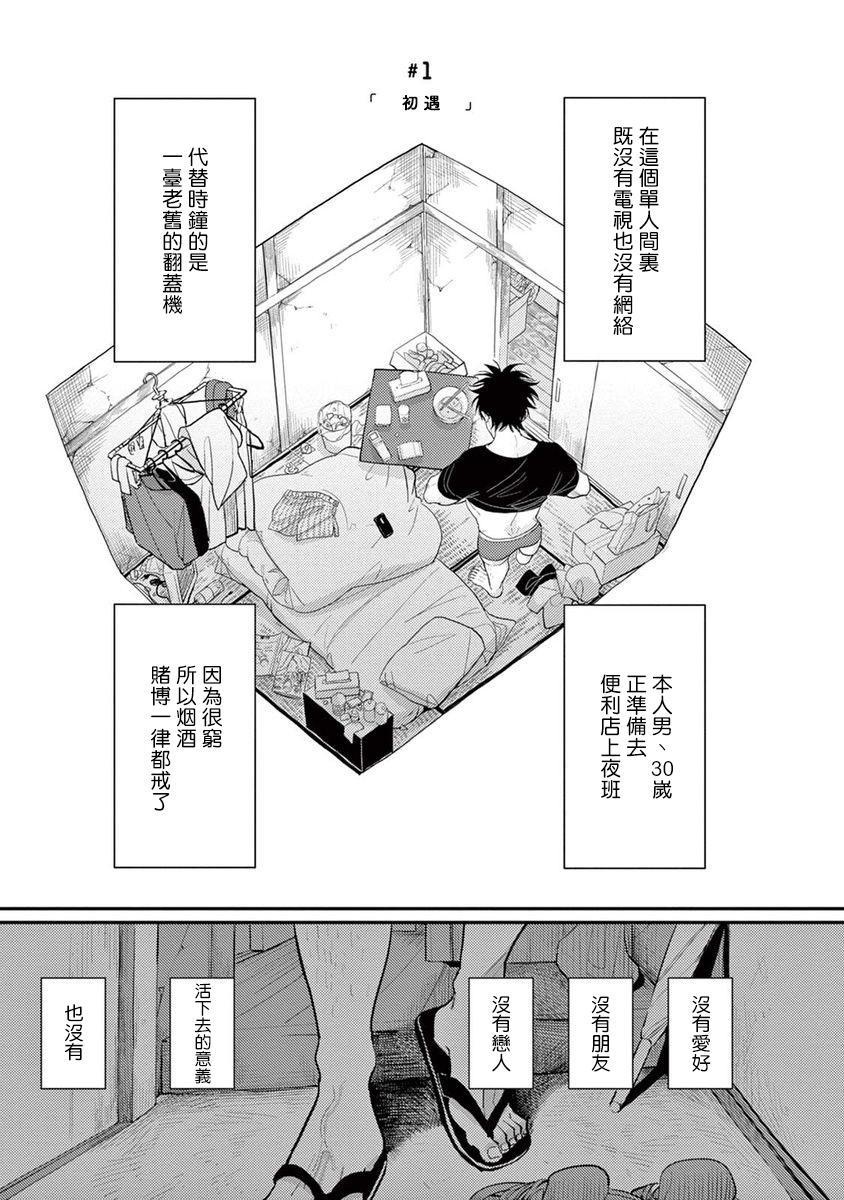 One Room Angel Ch. 1-3 3