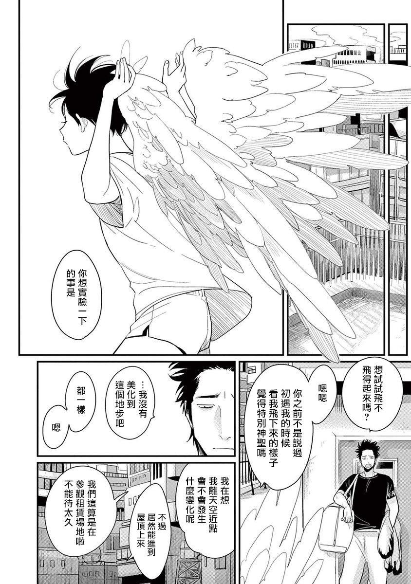 One Room Angel Ch. 1-3 54