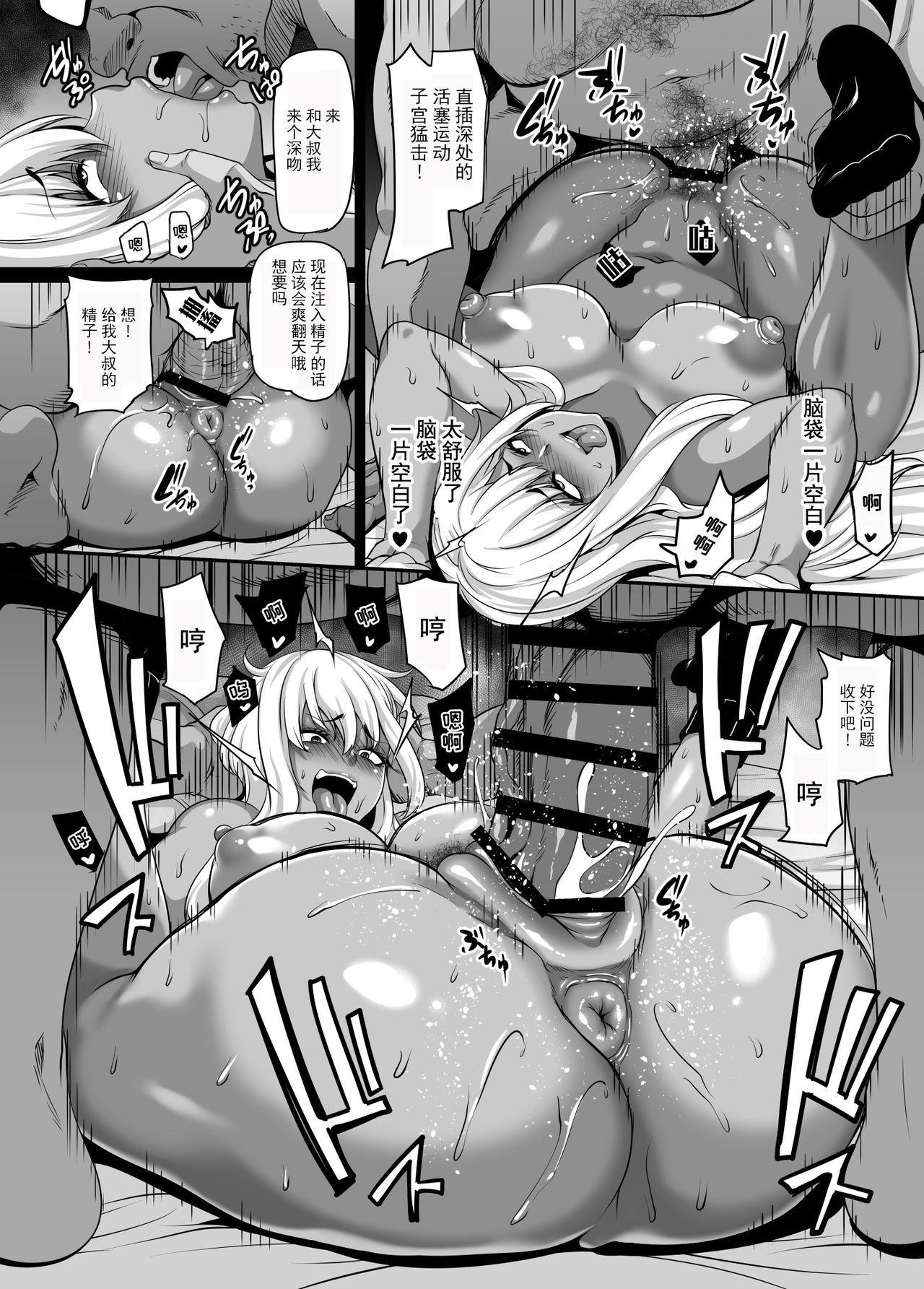 [Tiramisu Tart (Kazuhiro)] Papa Katsu Gyaru to Kimeseku kara no Ran Pako [Digital][Chinese]【不可视汉化】 15