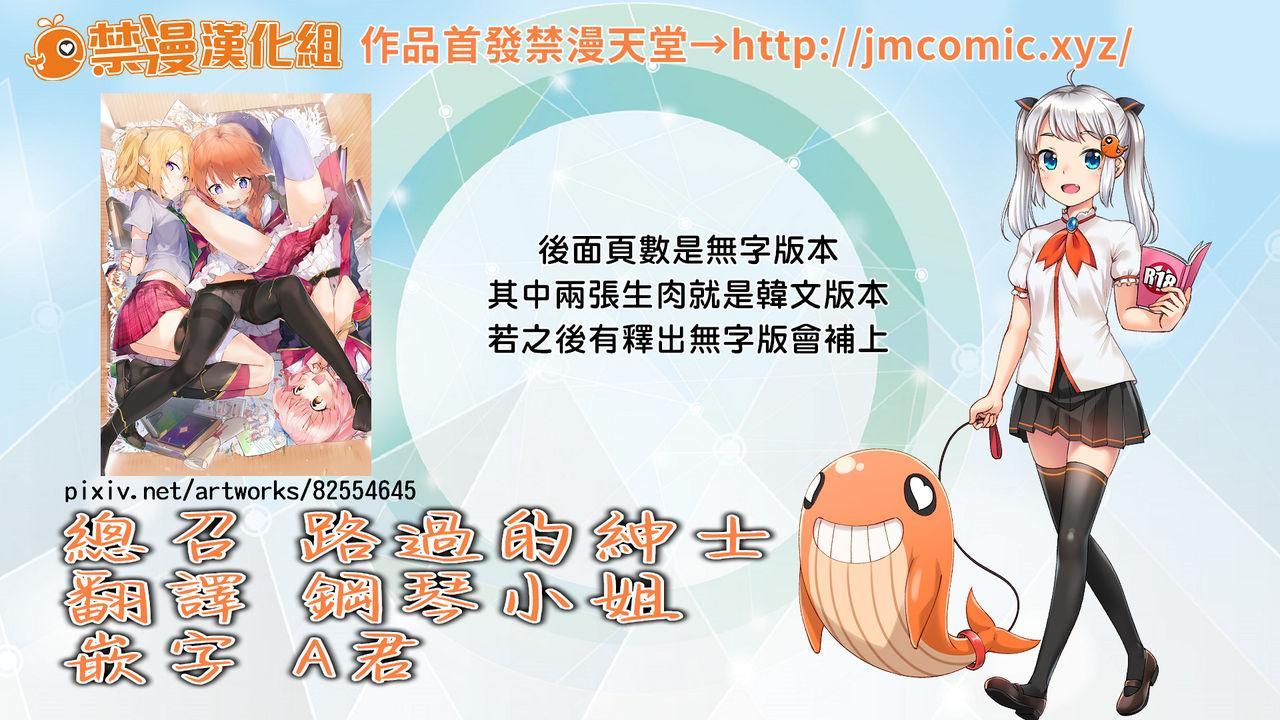 Ie no Kanojo Yuni-chan Senpai | 居家女友小優妮前輩 55