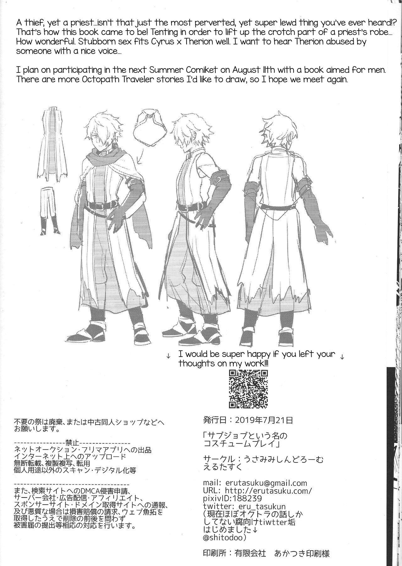 Subjob to iu na no Costume Play - Shinkan Hen 22