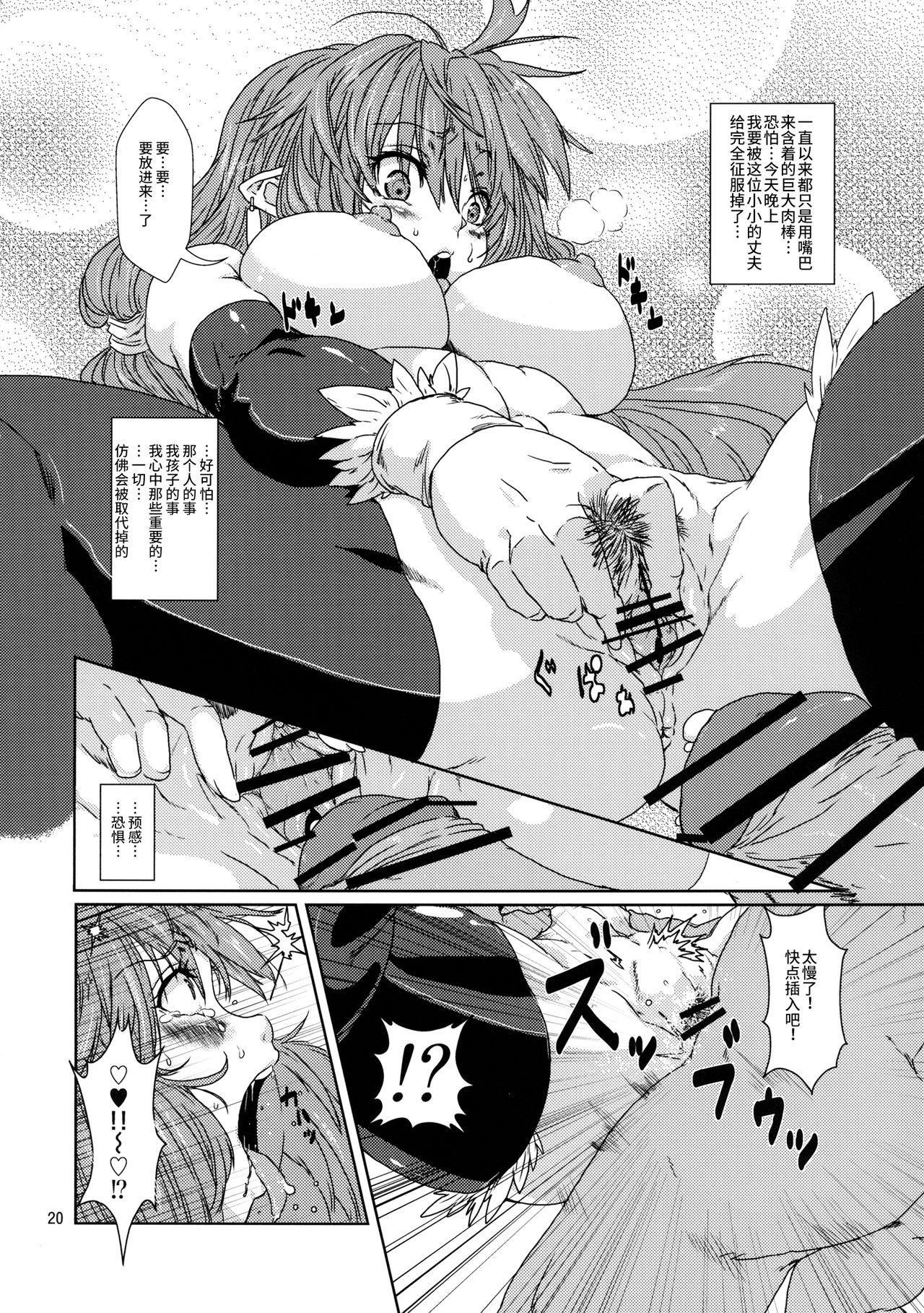 Kodomo Orc ni Kanzen Ochisaserarete Netorareru Mesu Elf 18