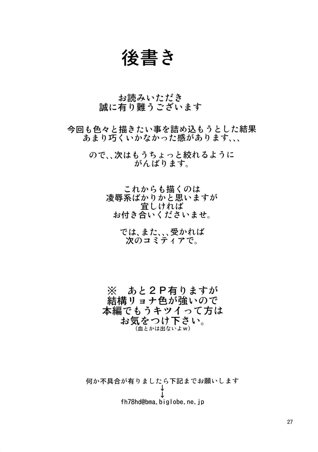 Kodomo Orc ni Kanzen Ochisaserarete Netorareru Mesu Elf 25