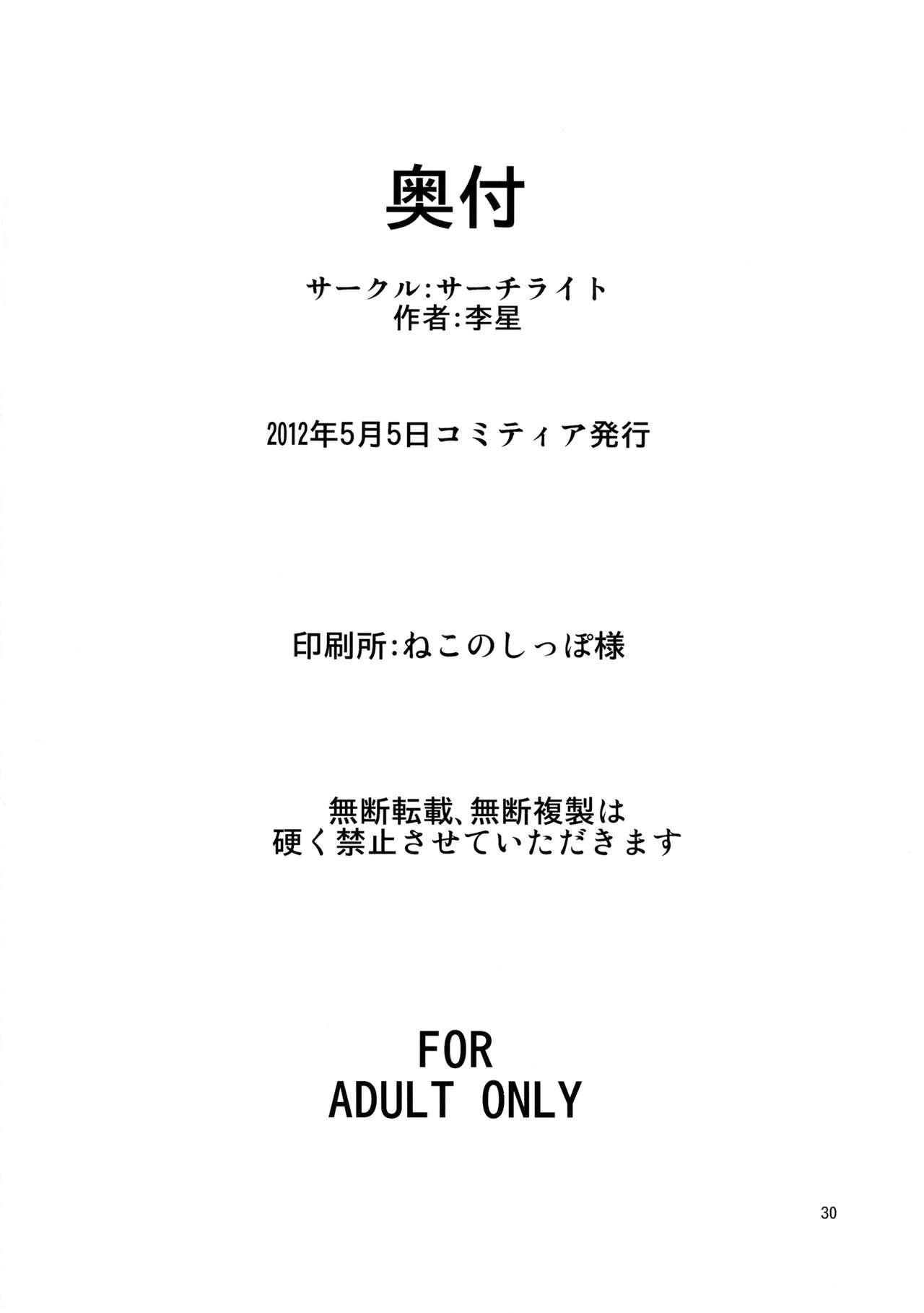 Kodomo Orc ni Kanzen Ochisaserarete Netorareru Mesu Elf 28