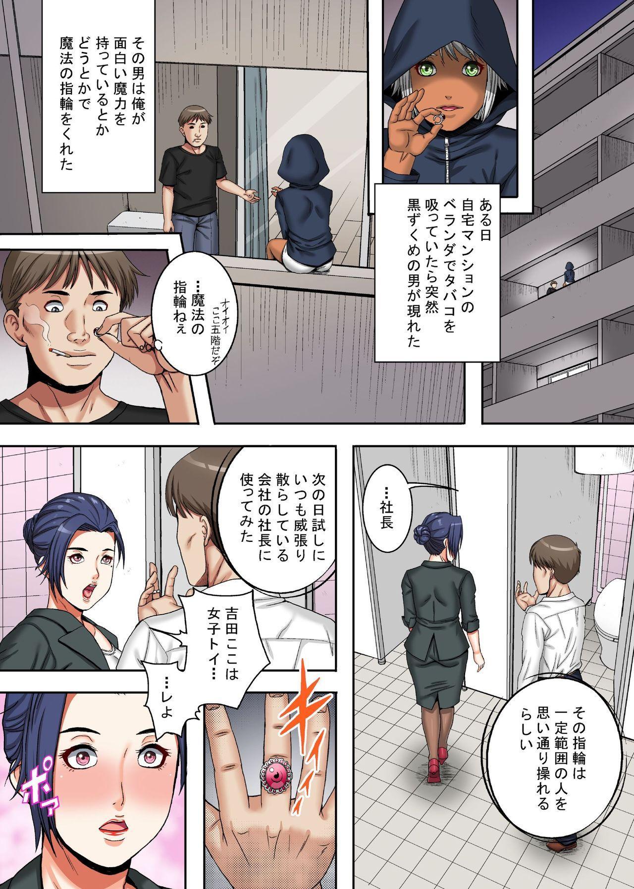 Takabisha Onna o Mahou no Yubiwa de Yarihoudai ~ Kyonyuu Onna Shachou mo, Bijin Hisho mo, Meikko-chan mo Minna Matomete Hamemakuru! 3