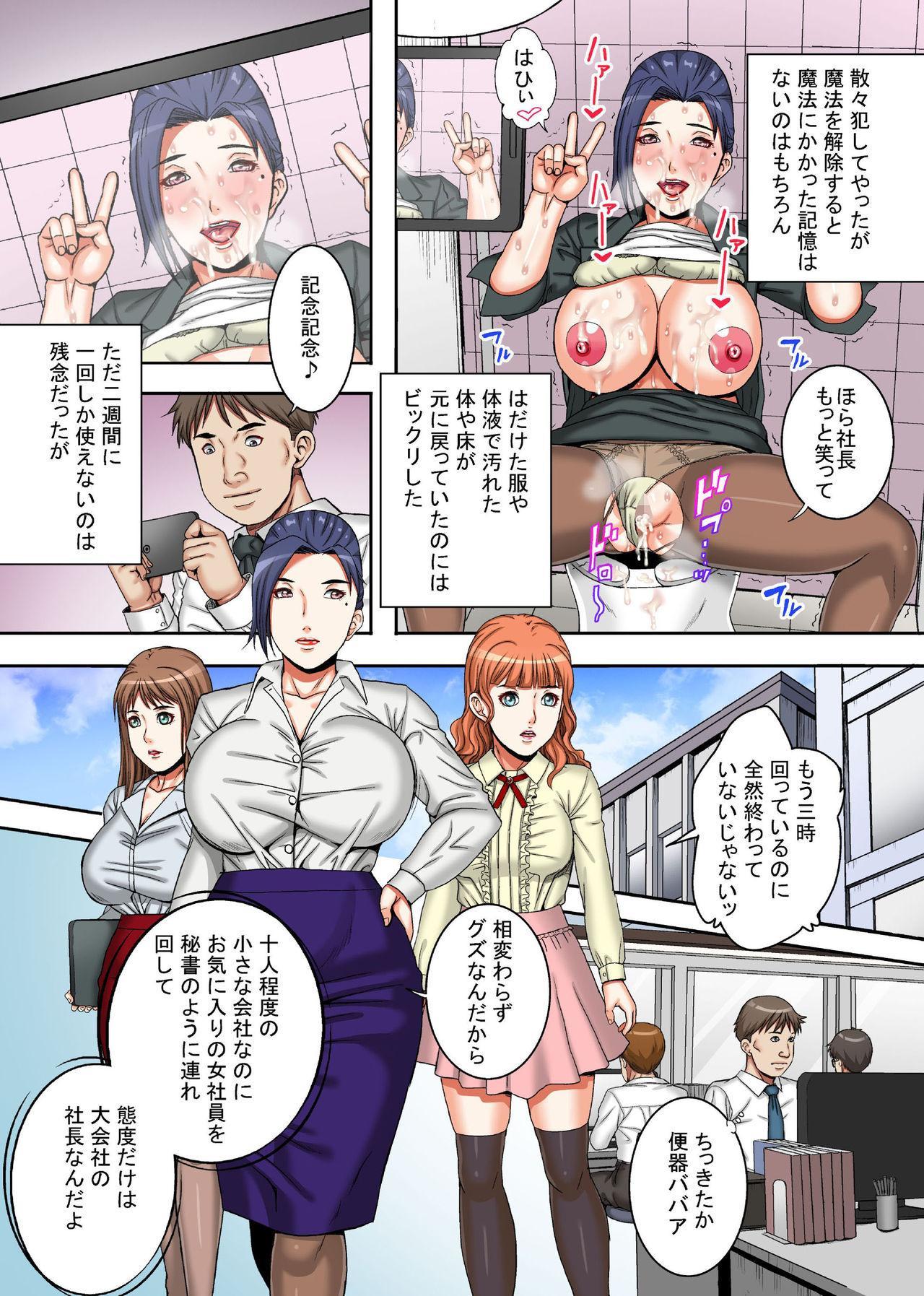 Takabisha Onna o Mahou no Yubiwa de Yarihoudai ~ Kyonyuu Onna Shachou mo, Bijin Hisho mo, Meikko-chan mo Minna Matomete Hamemakuru! 5