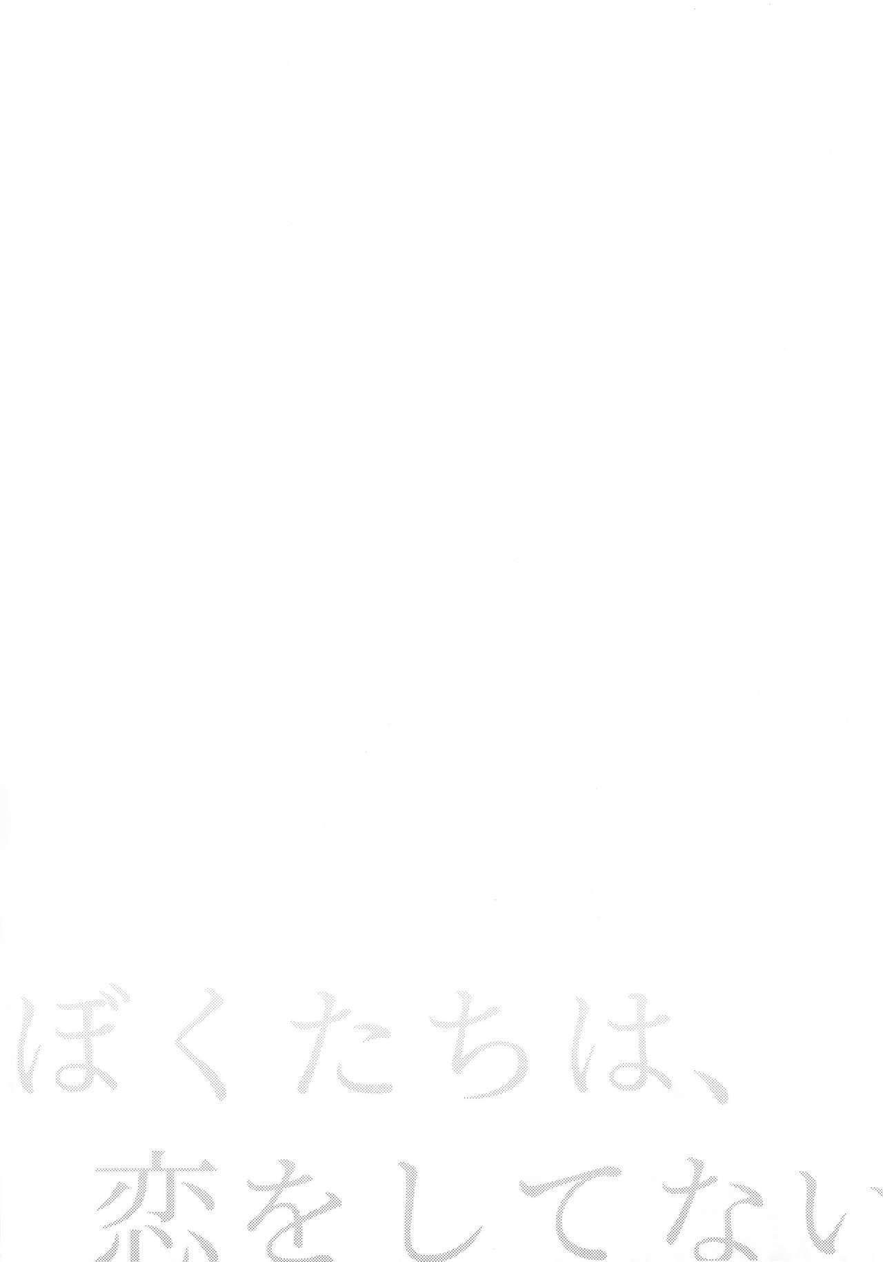 Bokutachi wa, Koi o Shitenai   We Are Not in Love 6