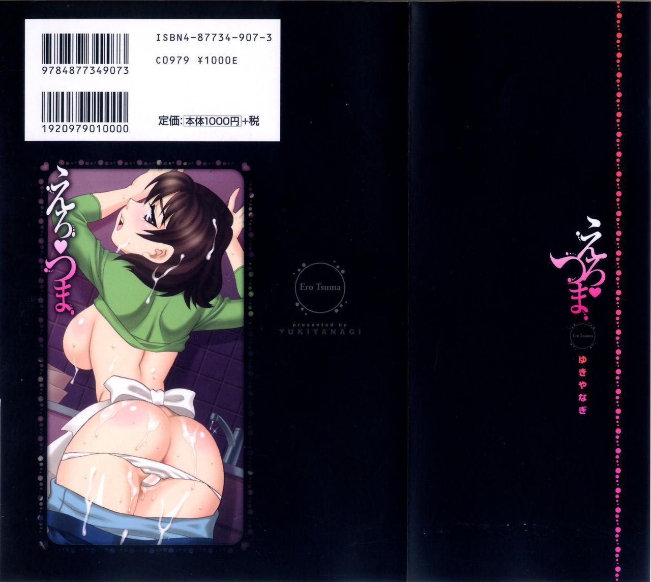 Ero Tsuma 1-6 1