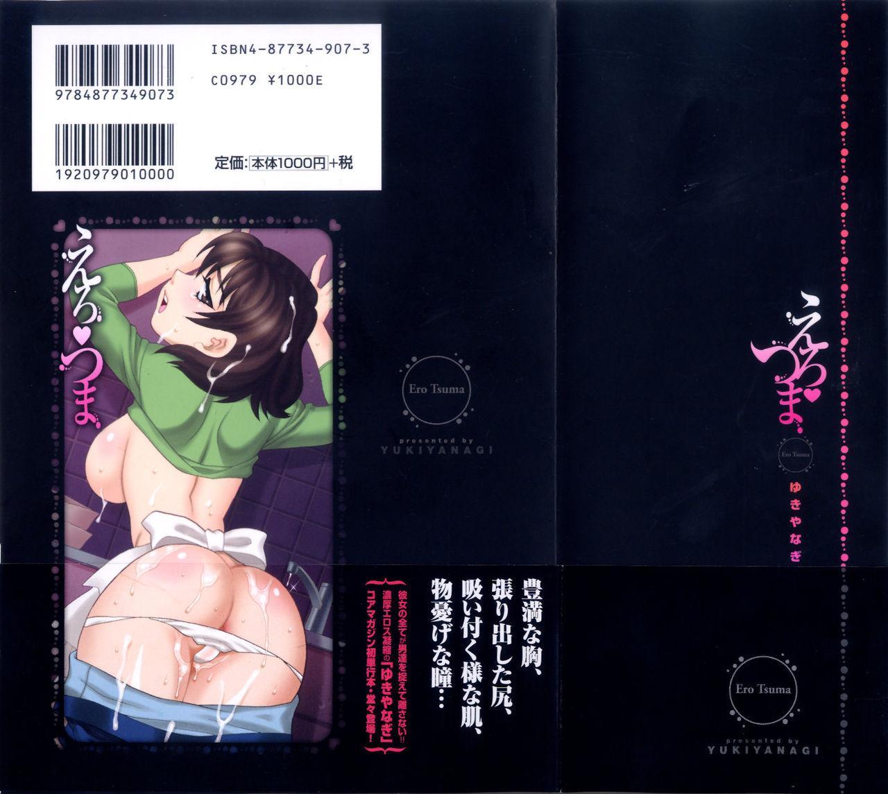 Ero Tsuma 1-6 5