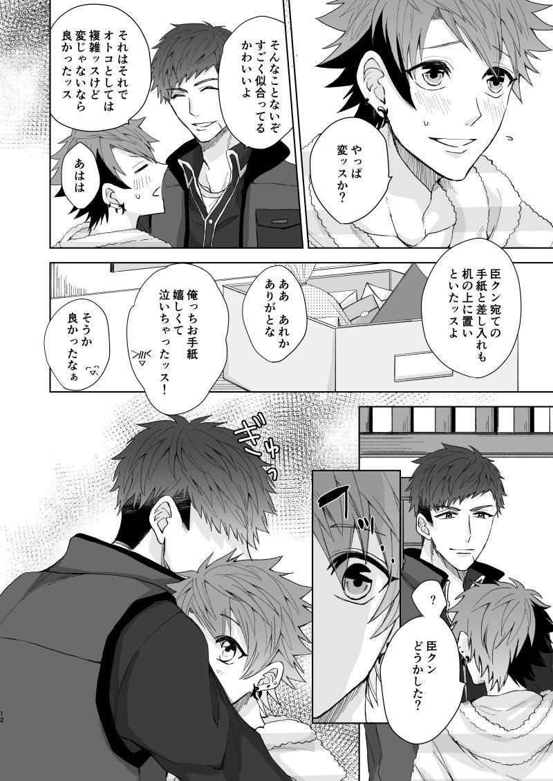 [on rice (Hayashi) OVER DOSE (A3!) [Digital] 10