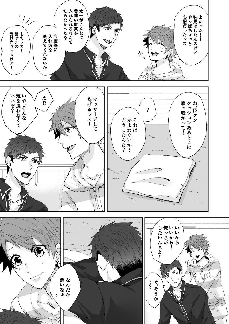 [on rice (Hayashi) OVER DOSE (A3!) [Digital] 15