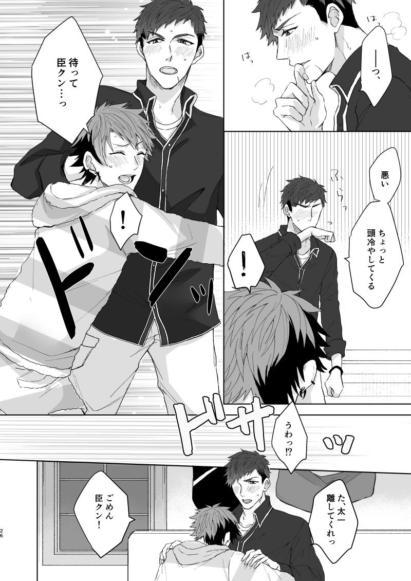 [on rice (Hayashi) OVER DOSE (A3!) [Digital] 24