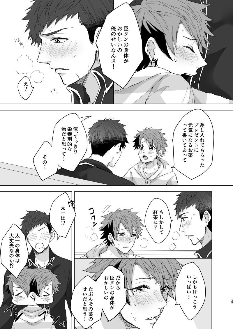 [on rice (Hayashi) OVER DOSE (A3!) [Digital] 25