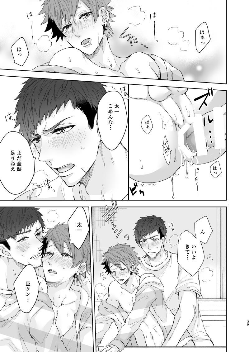 [on rice (Hayashi) OVER DOSE (A3!) [Digital] 37