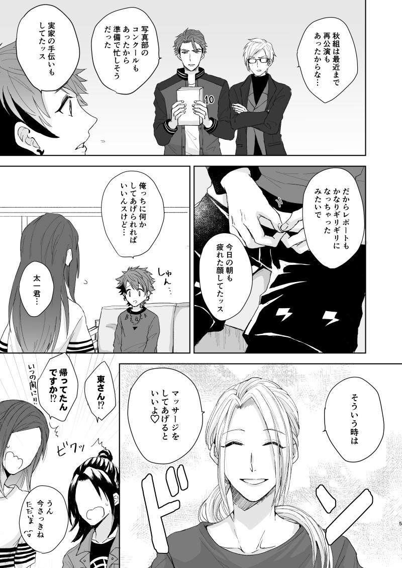 [on rice (Hayashi) OVER DOSE (A3!) [Digital] 3