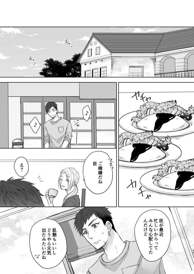 [on rice (Hayashi) OVER DOSE (A3!) [Digital] 41