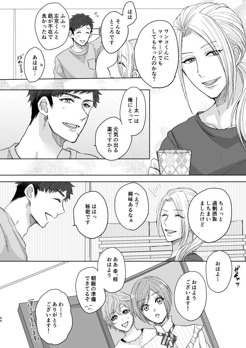 [on rice (Hayashi) OVER DOSE (A3!) [Digital] 42