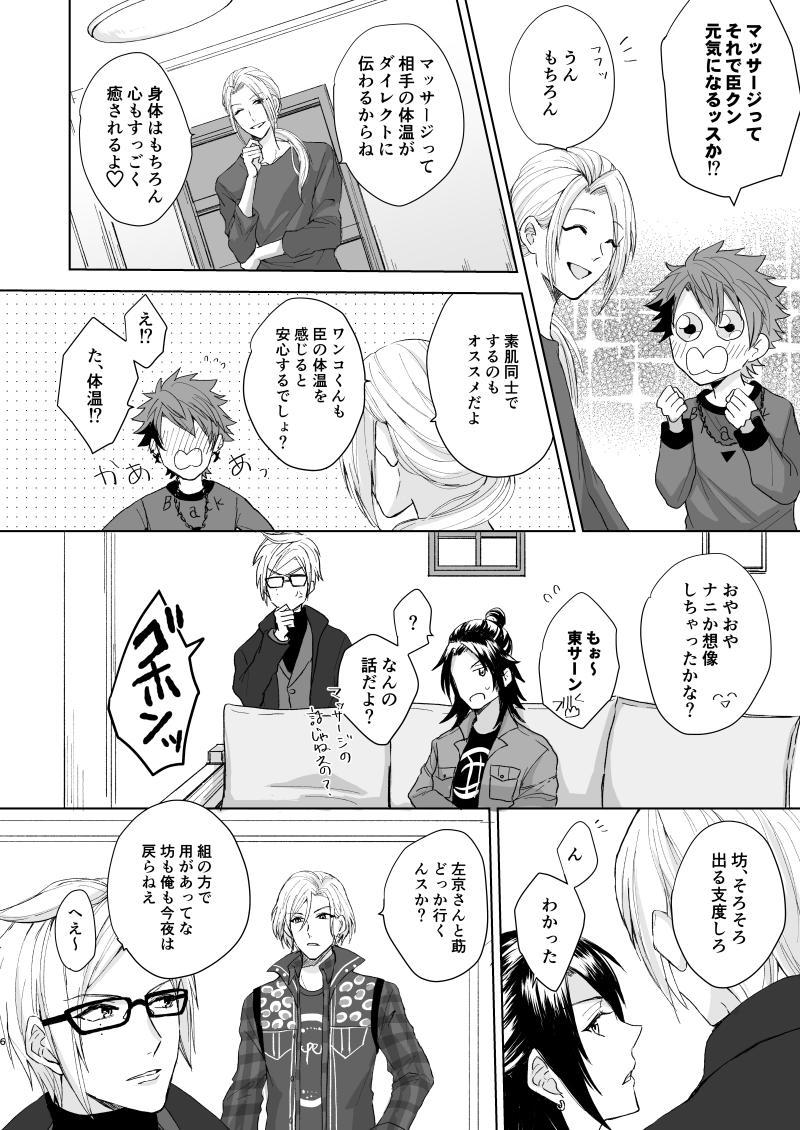 [on rice (Hayashi) OVER DOSE (A3!) [Digital] 4