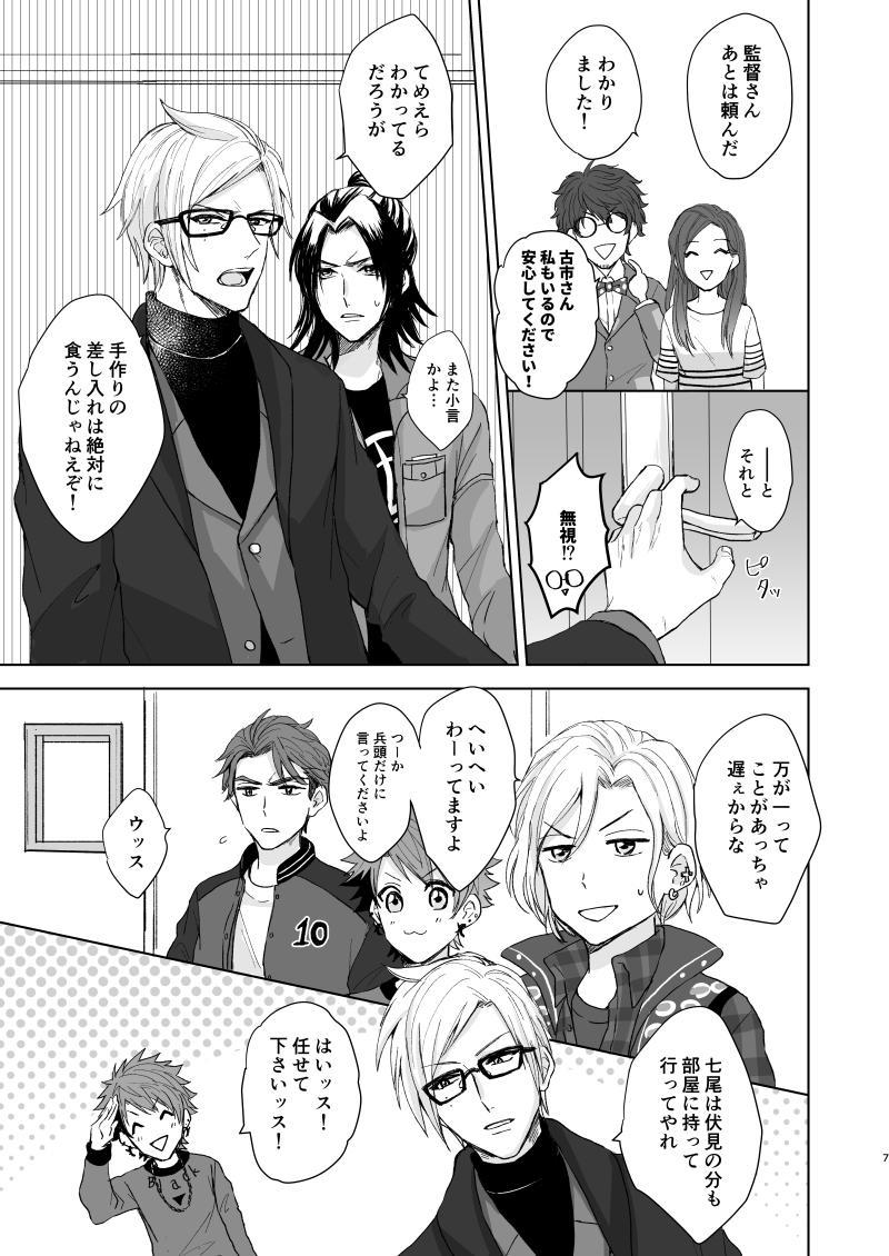[on rice (Hayashi) OVER DOSE (A3!) [Digital] 5