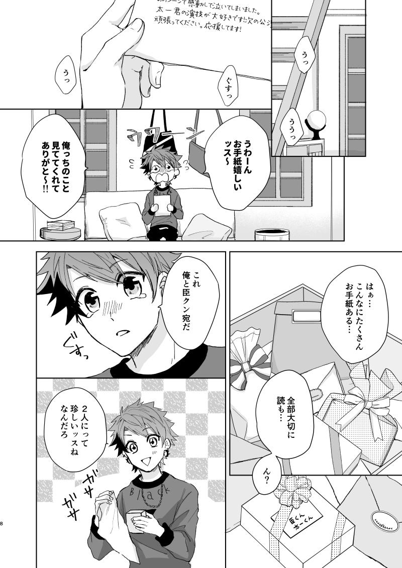 [on rice (Hayashi) OVER DOSE (A3!) [Digital] 6