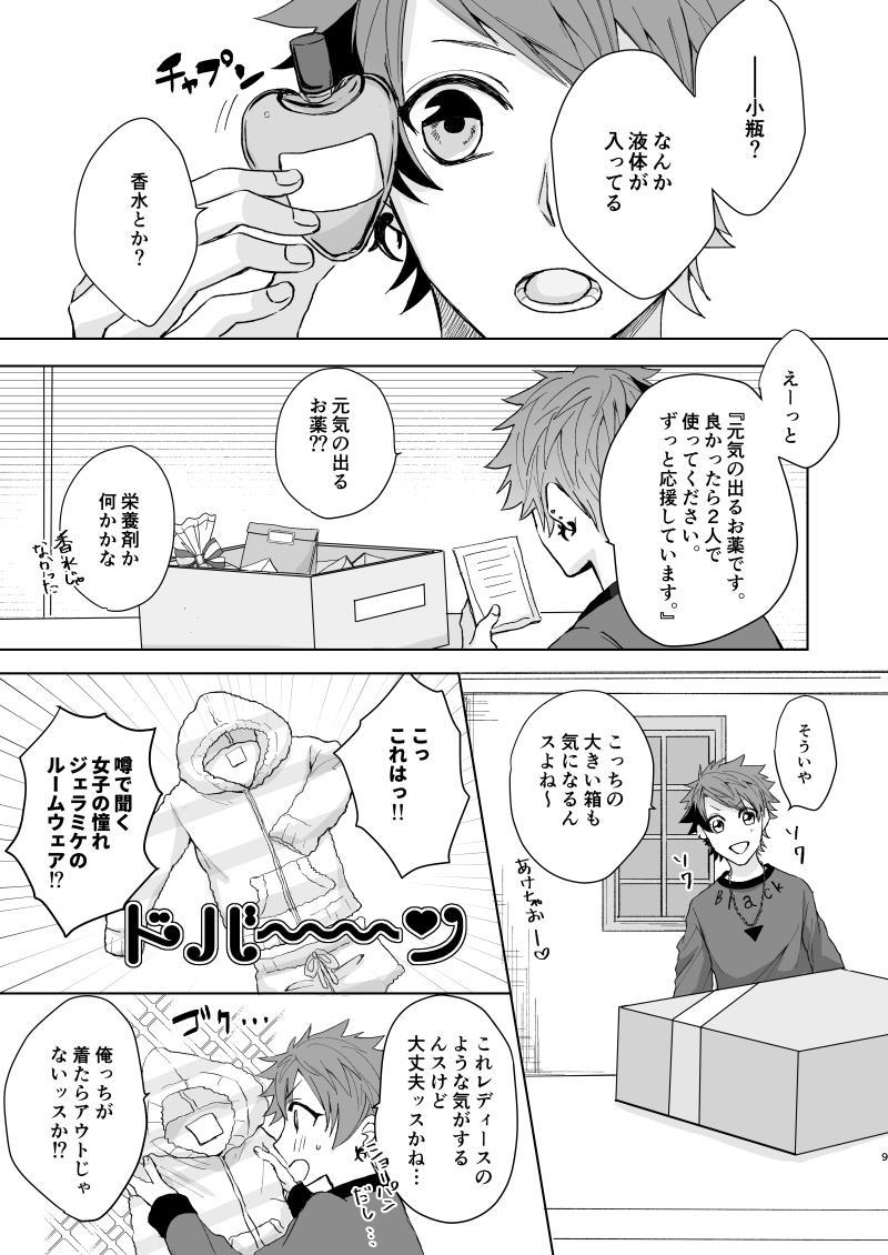 [on rice (Hayashi) OVER DOSE (A3!) [Digital] 7