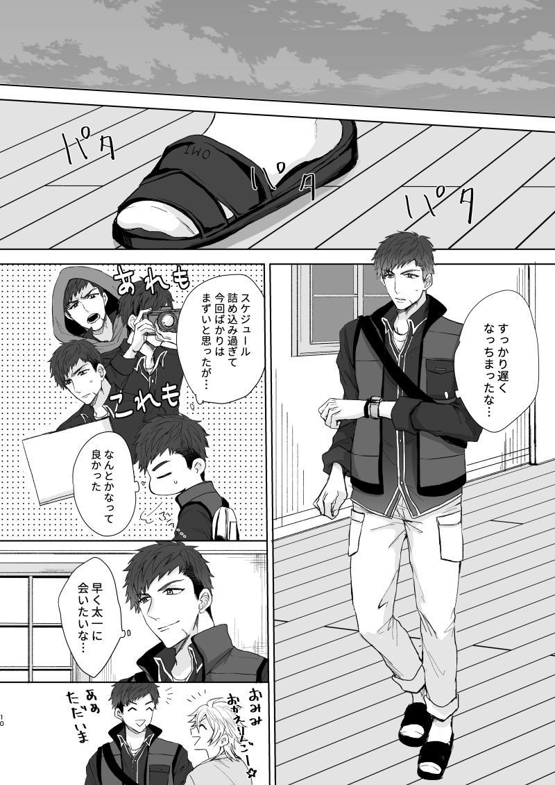 [on rice (Hayashi) OVER DOSE (A3!) [Digital] 8