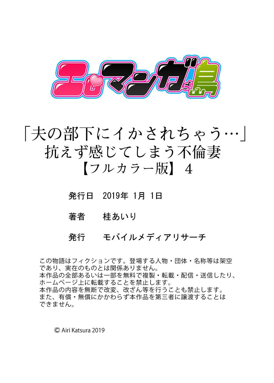 """Otto no Buka ni Ikasarechau..."" Aragaezu Kanjite Shimau Furinzuma | ""My Husband's Subordinate is Going to Make Me Cum..."" An Adulterous Wife Who Can't Resist the Pleasure Chapter 1-6 119"