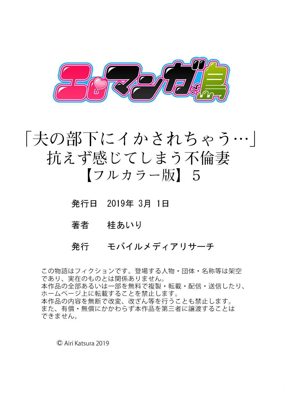 """Otto no Buka ni Ikasarechau..."" Aragaezu Kanjite Shimau Furinzuma | ""My Husband's Subordinate is Going to Make Me Cum..."" An Adulterous Wife Who Can't Resist the Pleasure Chapter 1-6 149"