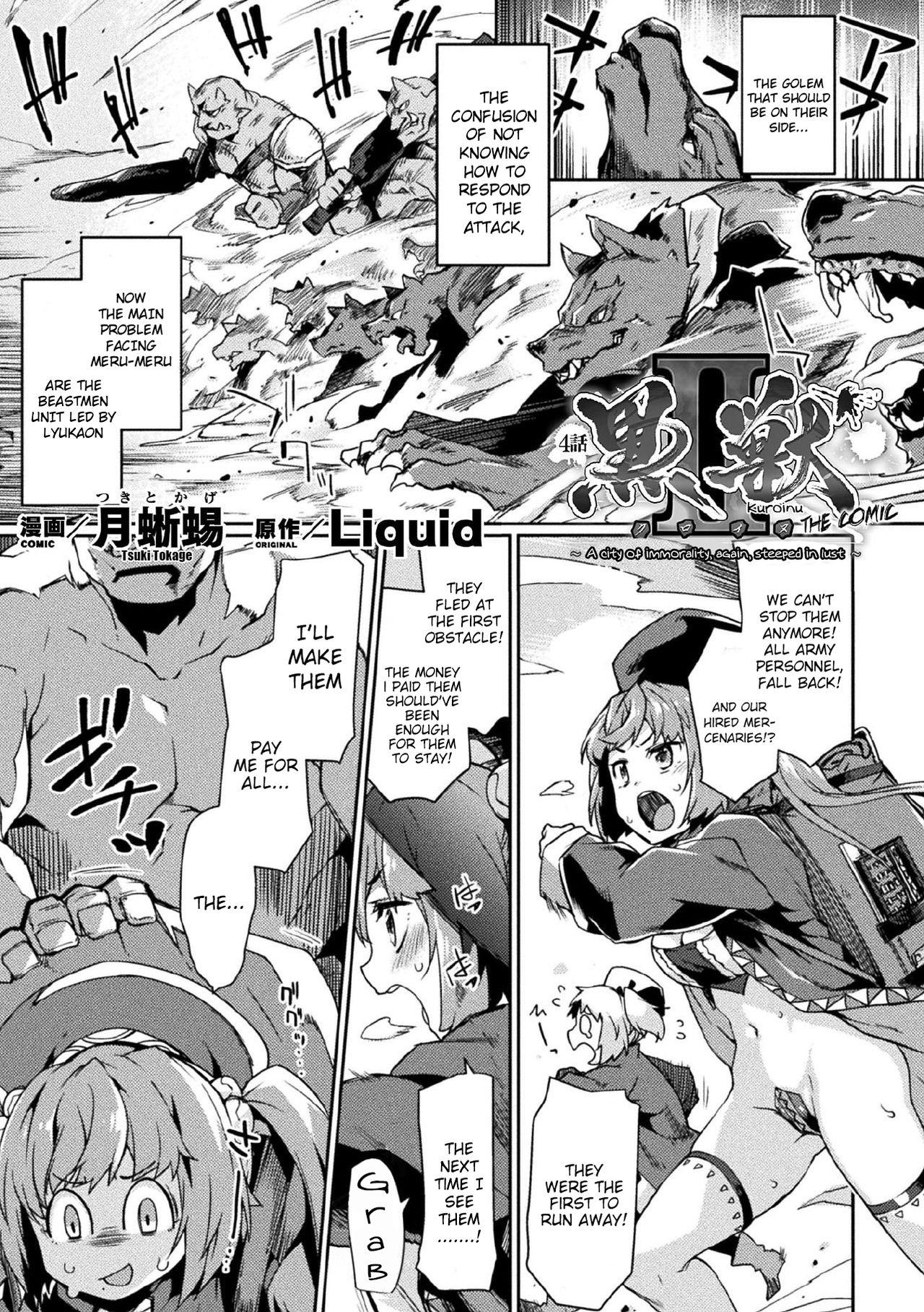 [Tsukitokage] Kuroinu II ~Inyoku ni Somaru Haitoku no Miyako, Futatabi~ THE COMIC Ch. 4 (Kukkoro Heroines Vol. 3) [Digital] [English] [Decensored] (Klub Kemoner, Raknnkarscans) 0
