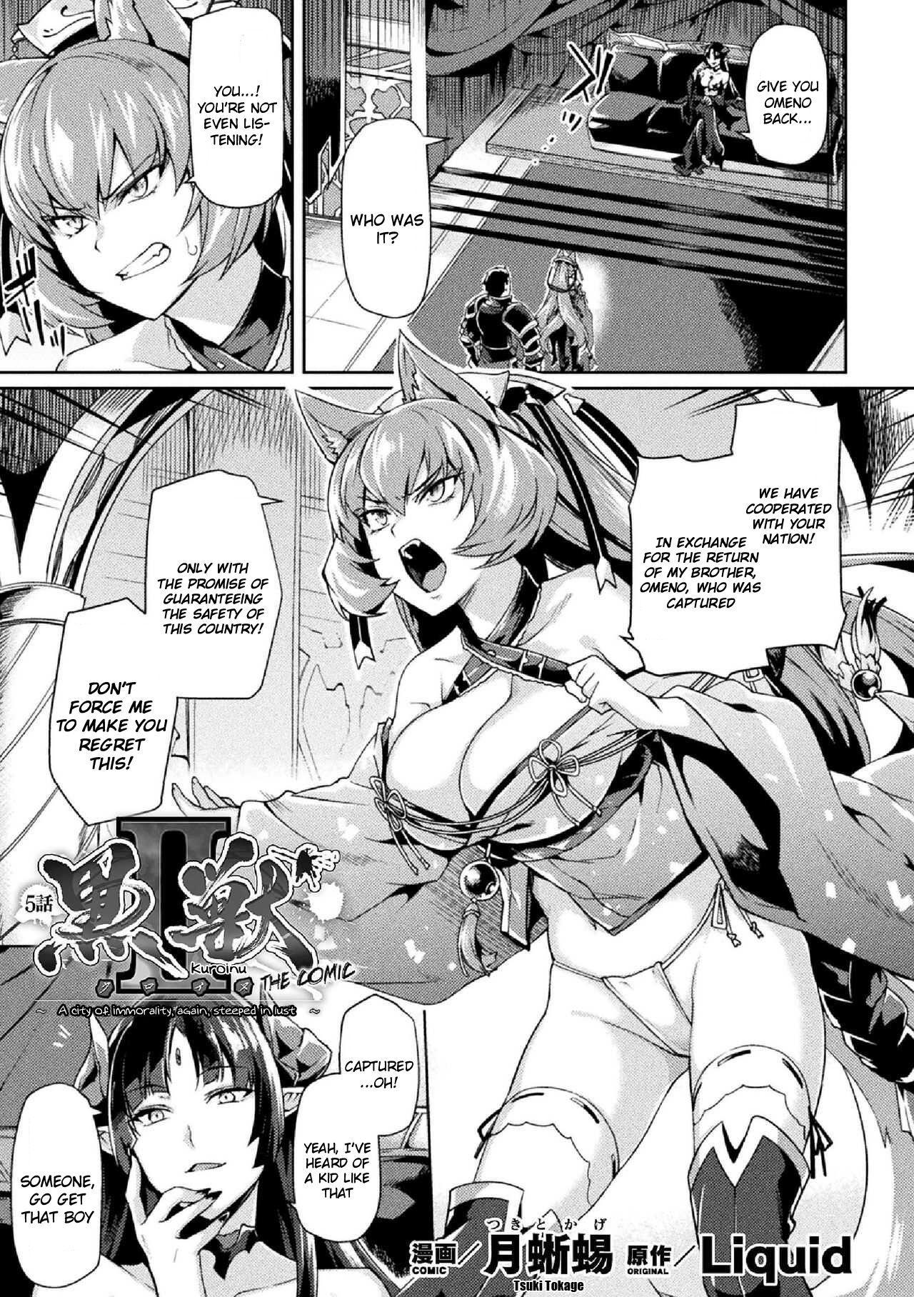 [Tsukitokage] Kuroinu II ~Inyoku ni Somaru Haitoku no Miyako, Futatabi~ THE COMIC Chapter 5 (Kukkoro Heroines Vol. 5) [Digital] [English] [Decensored] (Klub Kemoner) 0