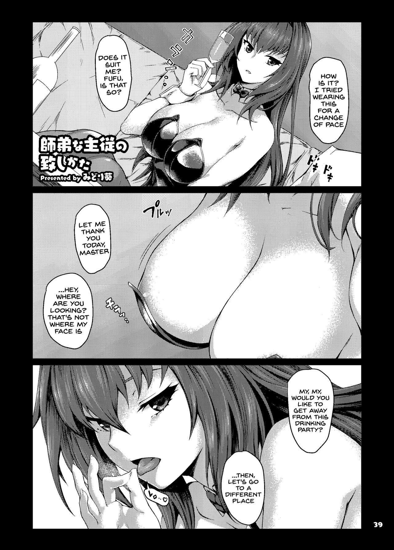 Servant to Motto Icha Love Suru Hon 19