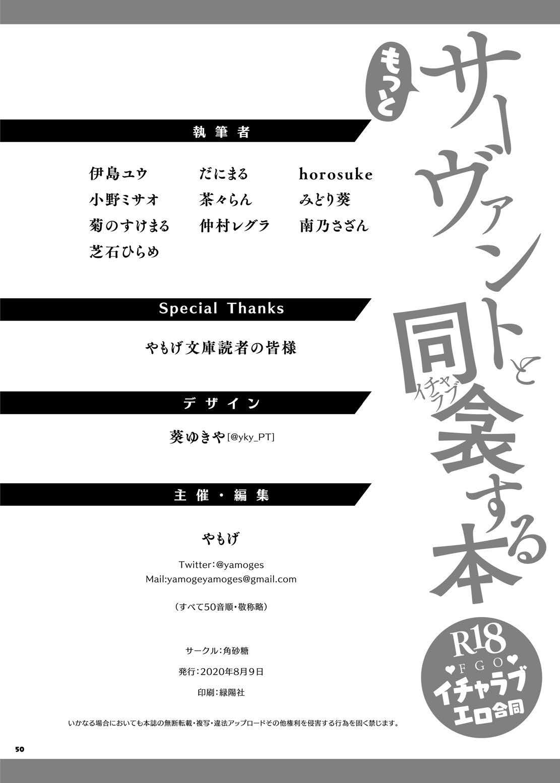 Servant to Motto Icha Love Suru Hon 26