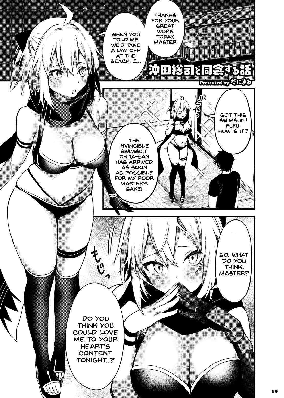 Servant to Motto Icha Love Suru Hon 5