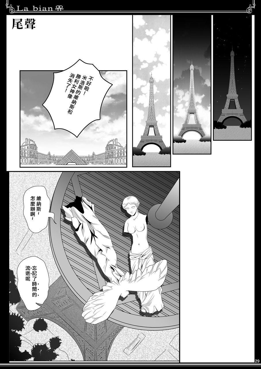 La bian - Beautiful Magic Story 29