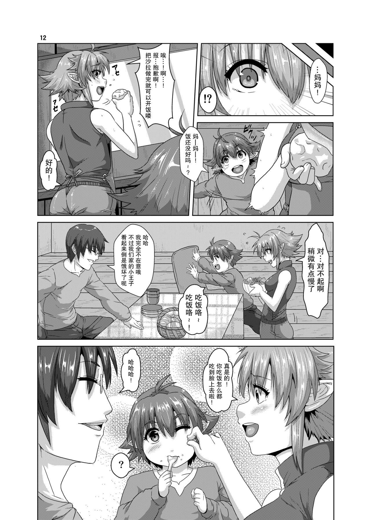 Hitozuma Elf x Youchuu Haramase Kaizou Ochi 10