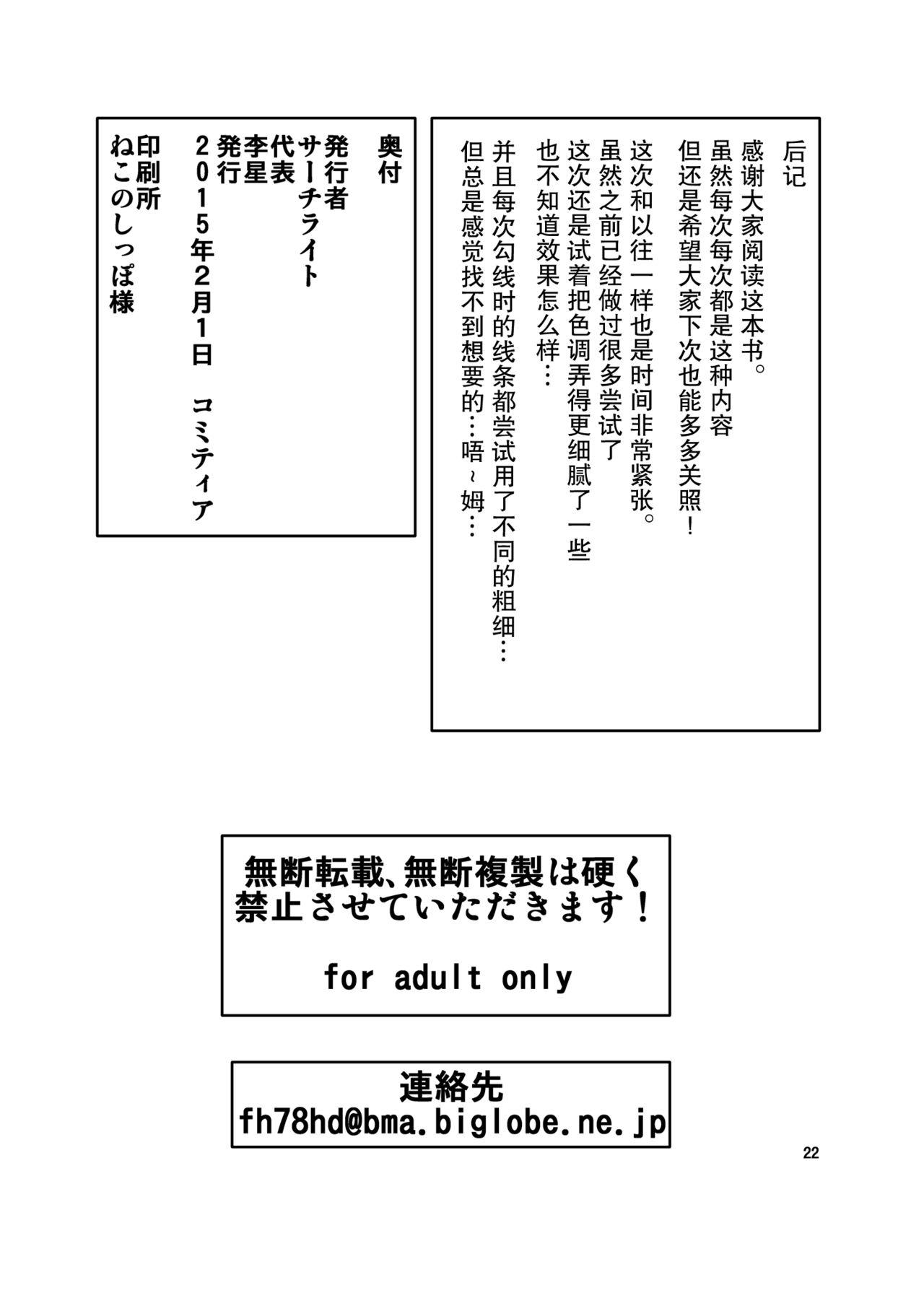 Hitozuma Elf x Youchuu Haramase Kaizou Ochi 20
