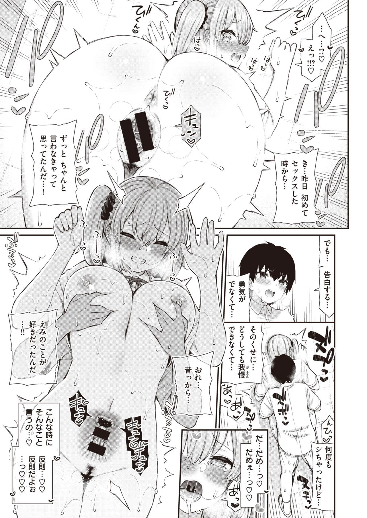 WEEKLY Kairakuten Vol.63 14