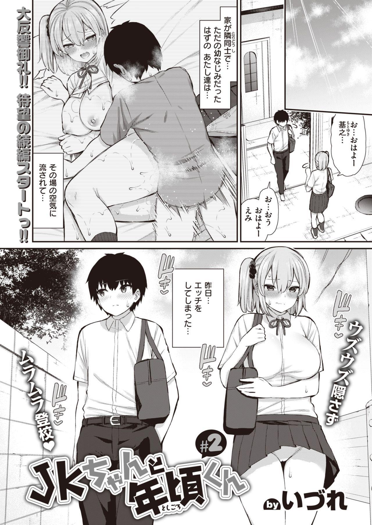 WEEKLY Kairakuten Vol.63 1