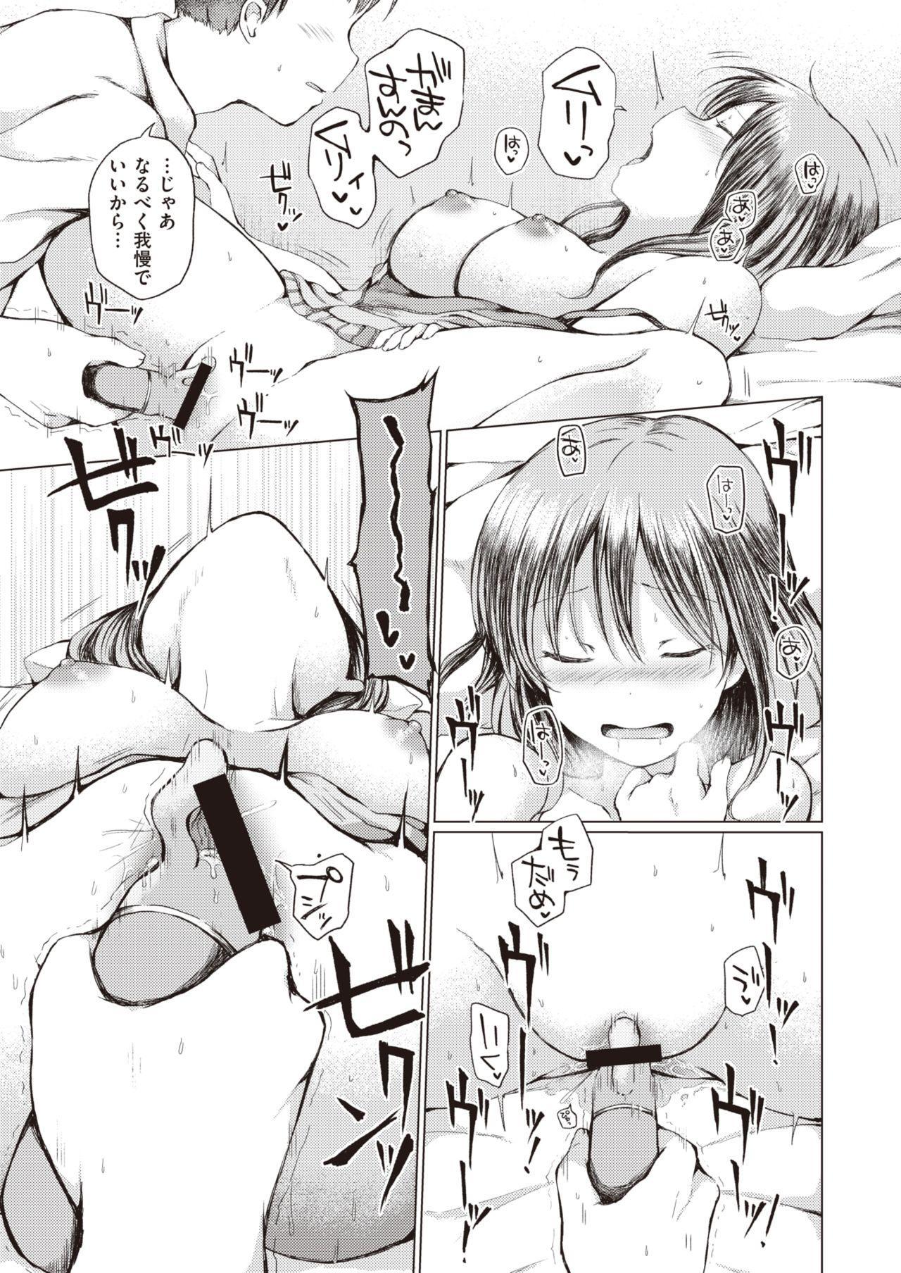 WEEKLY Kairakuten Vol.63 30