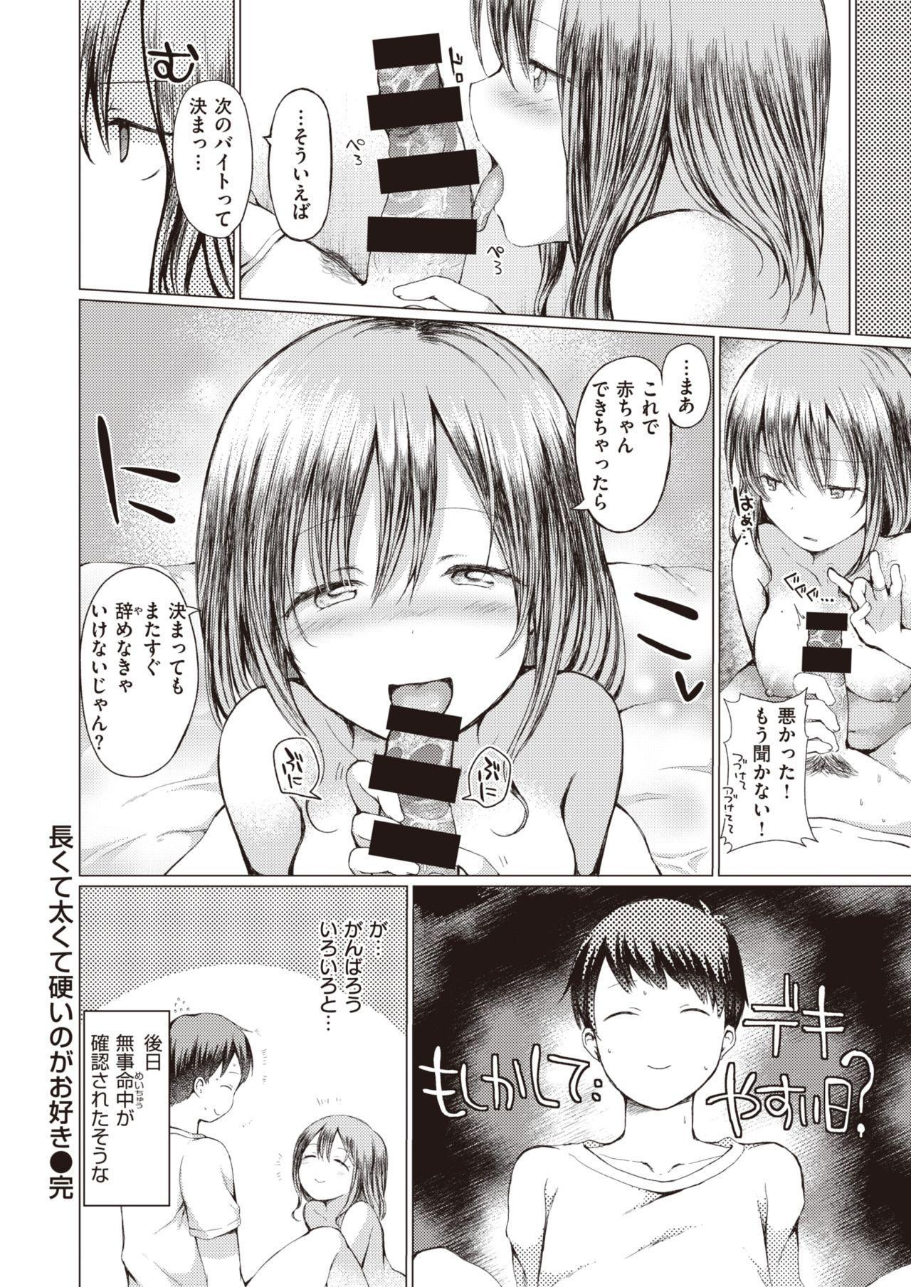 WEEKLY Kairakuten Vol.63 39