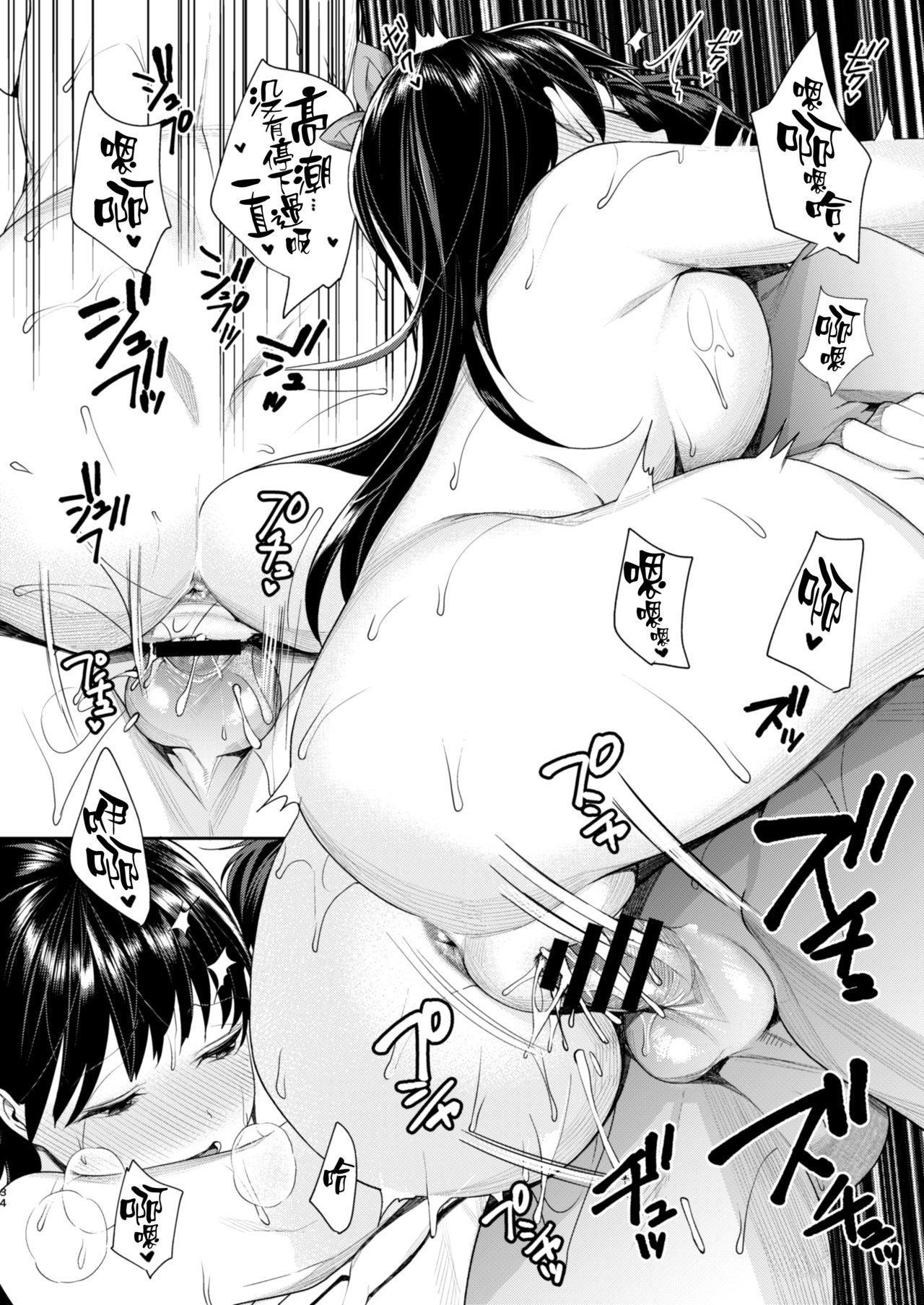 Ero Mangaka AV Debut!? 34