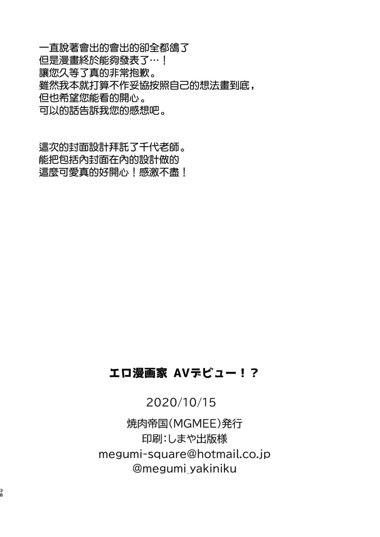 Ero Mangaka AV Debut!? 38