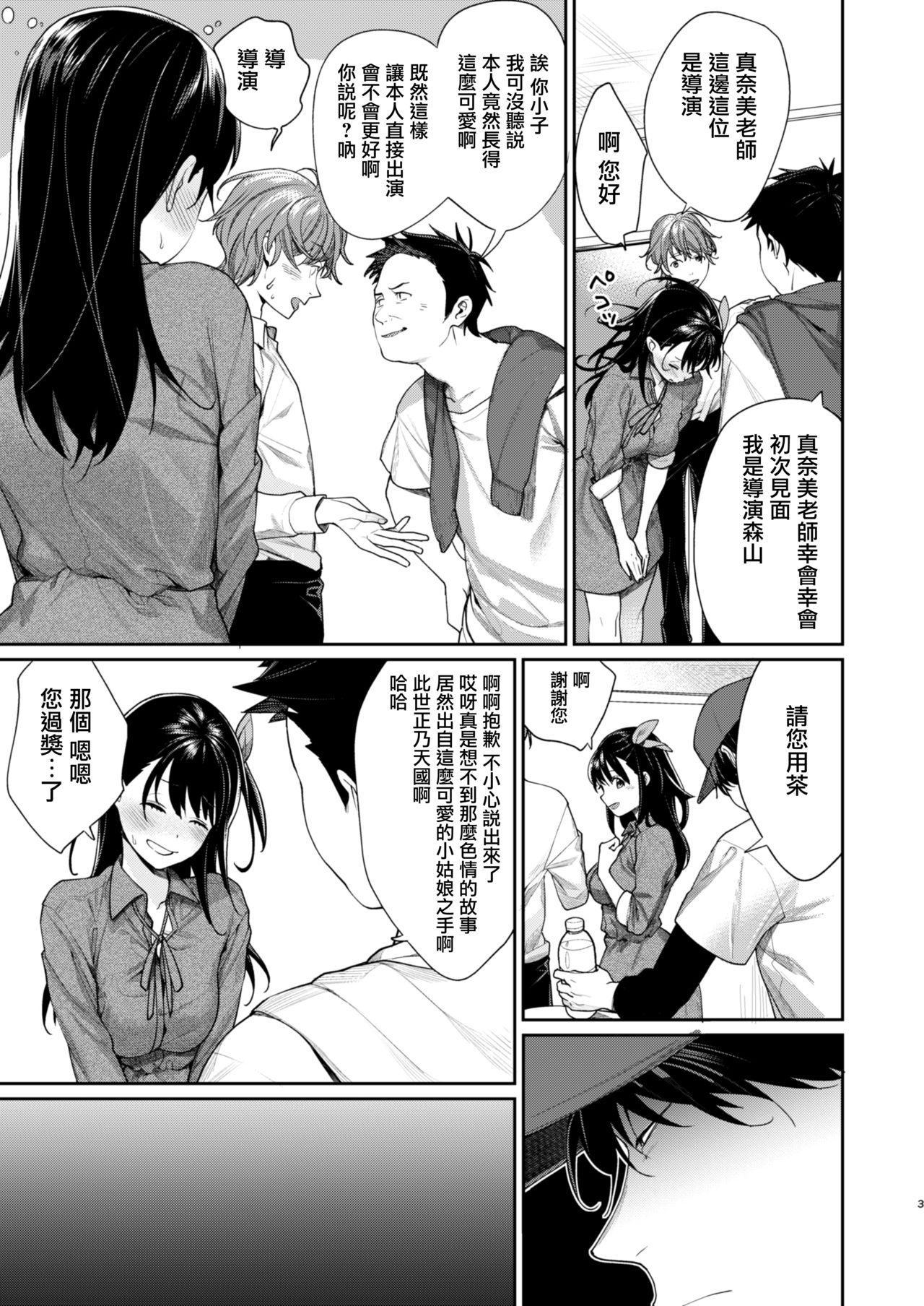 Ero Mangaka AV Debut!? 3